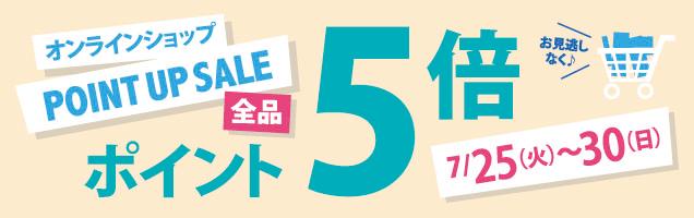 オンラインショップPOINTUPSALE全品ポイント5倍お見逃しなく♪7/25(火)~30(日)