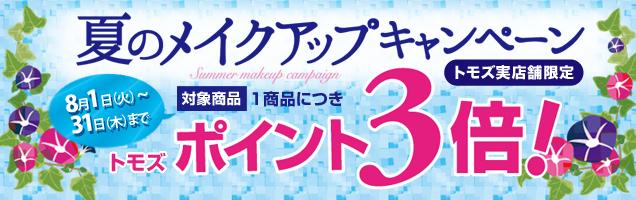 夏のメイクアップキャンぺーン第2弾