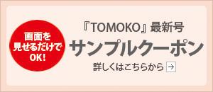 tomoko最新号サンプルクーポン