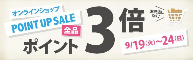 オンラインショップPOINTUPSALE全品ポイント3倍お見逃しなく♪9/19(火)~24(日)