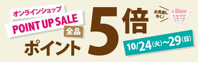 オンラインショップPOINTUPSALE全品ポイント5倍お見逃しなく♪10/24(火)~29(日)