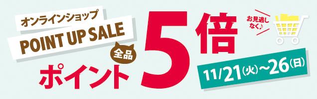 オンラインショップPOINTUPSALE全品ポイント5倍お見逃しなく♪11/21(火)~26(日)