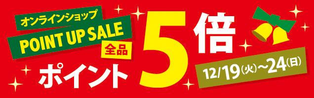 オンラインショップPOINTUPSALE全品ポイント5倍お見逃しなく♪12/19(火)~24(日)