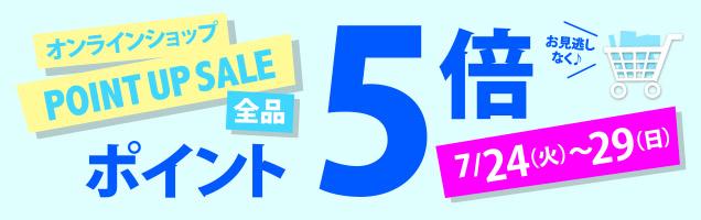 オンラインショップPOINTUPSALE全品ポイント5倍お見逃しなく♪7/24(火)~29(日)