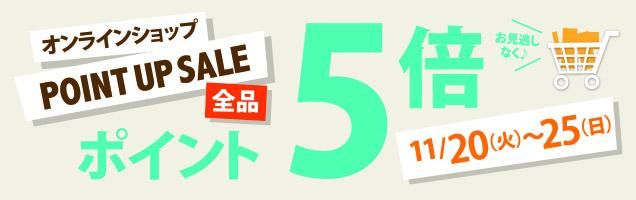 オンラインショップPOINTUPSALE全品ポイント5倍お見逃しなく♪11/20(火)~25(日)
