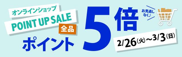 オンラインショップPOINTUPSALE全品ポイント5倍お見逃しなく♪2/26(火)~3/3(日)