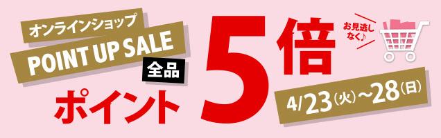 オンラインショップPOINTUPSALE全品ポイント5倍お見逃しなく♪4/23(火)~28(日)