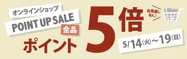 オンラインショップPOINTUPSALE全品ポイント5倍お見逃しなく♪5/14(火)~19(日)