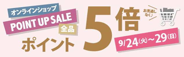 オンラインショップPOINTUPSALE全品ポイント5倍お見逃しなく♪9/24(火)~9/29(日)