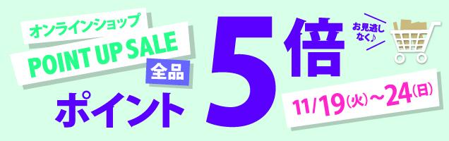 オンラインショップPOINTUPSALE全品ポイント5倍お見逃しなく♪11/19(火)~24(日)