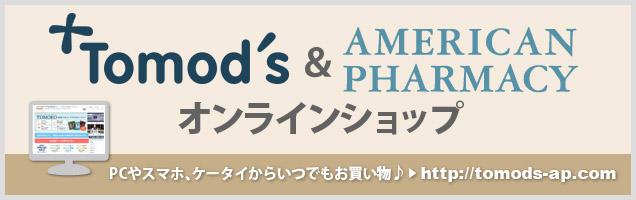 Tomod's オンラインショップ
