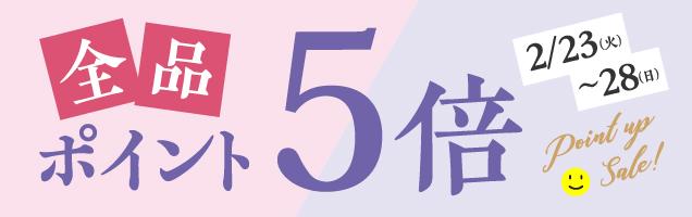 オンラインショップPOINTUPSALE全品ポイント5倍お見逃しなく♪2/23(火)~2/28(日)