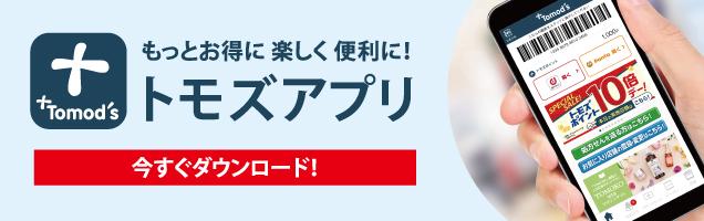 もっとお得に楽しく便利に!トモズアプリ 今すぐダウンロード!
